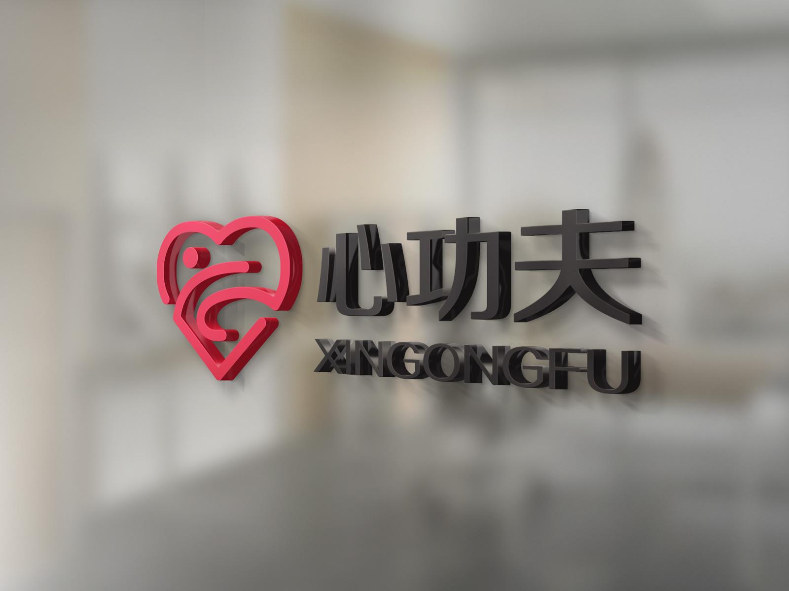 健康从心开始:心功夫Logo设计_2947036_k68威客网