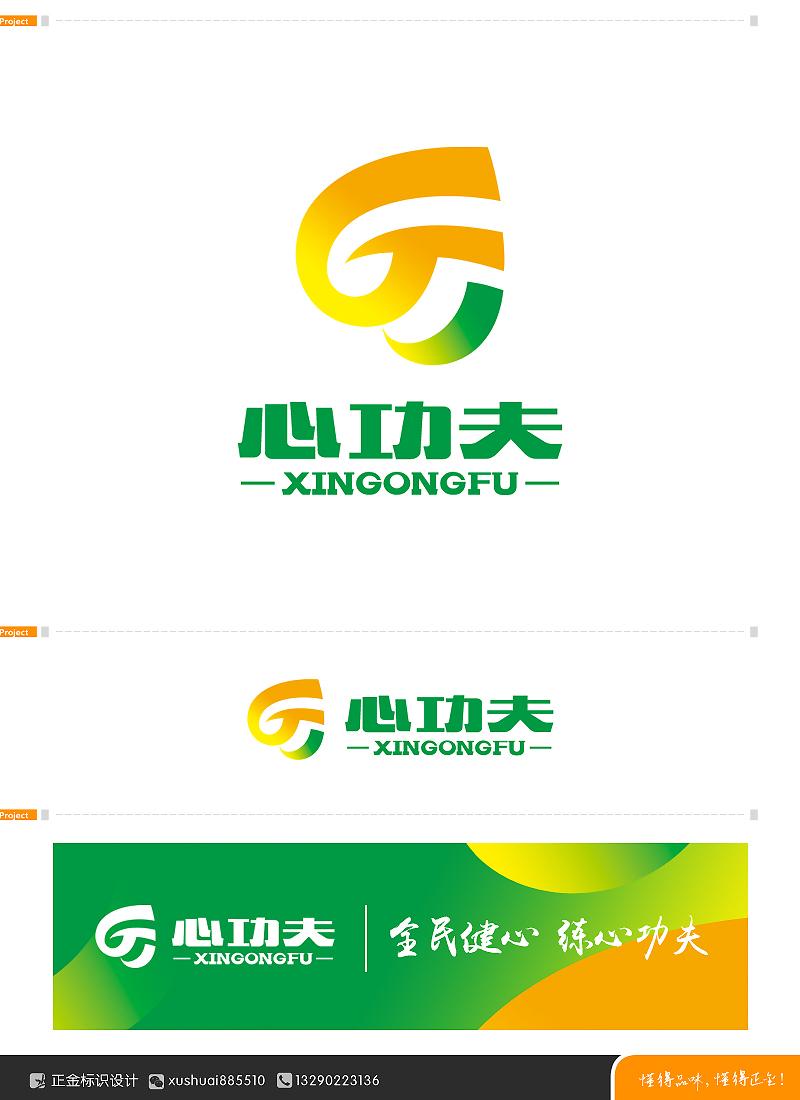 健康从心开始:心功夫Logo设计_2947060_k68威客网