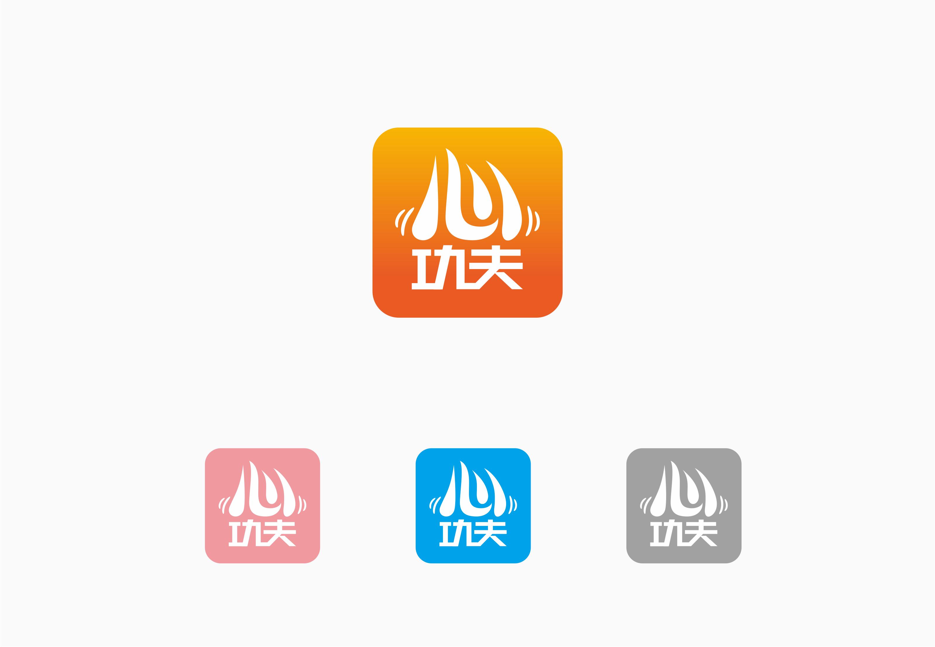 健康从心开始:心功夫Logo设计_2947096_k68威客网