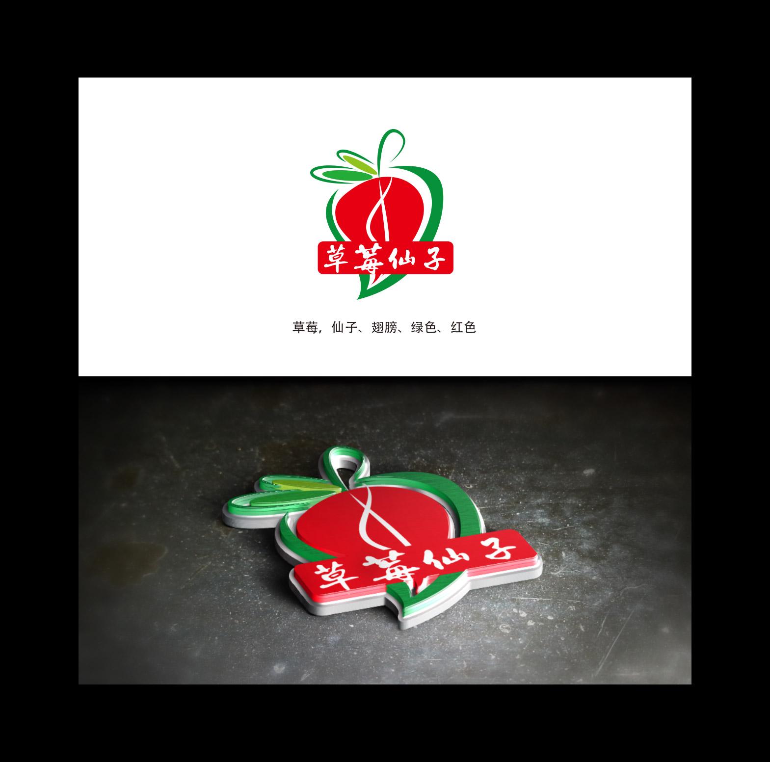 草莓采摘园LOGO设计_2947162_k68威客网