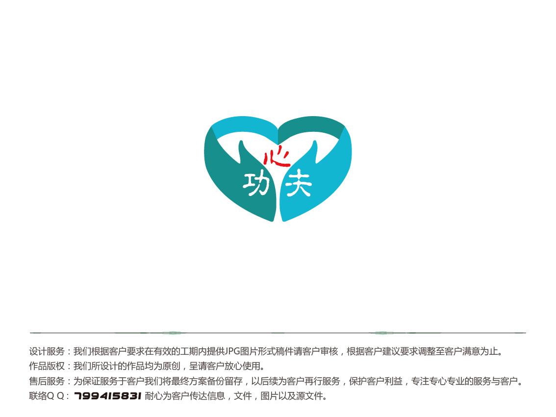 健康从心开始:心功夫Logo设计_2947165_k68威客网