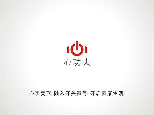 健康从心开始:心功夫Logo设计_2947177_k68威客网