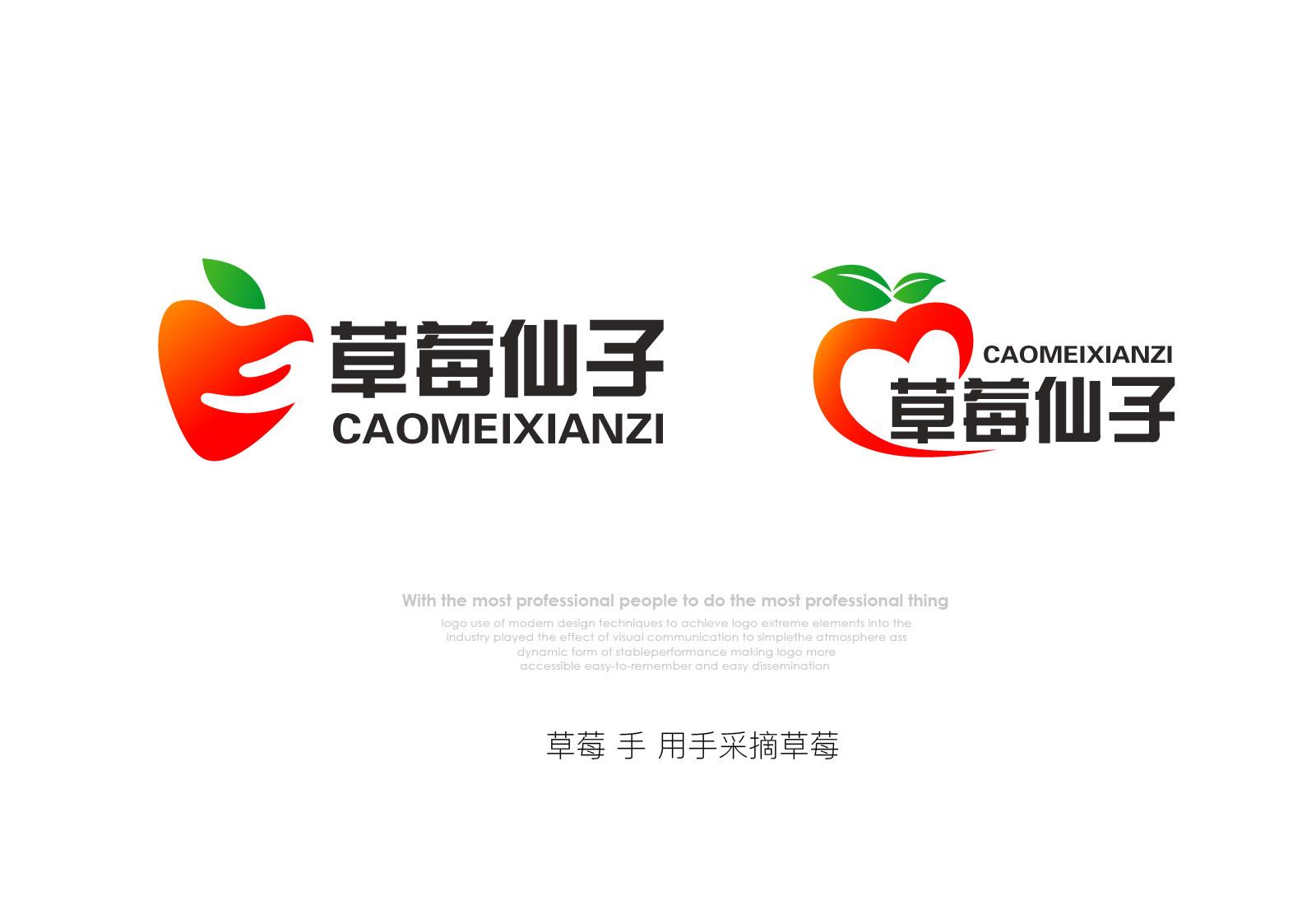草莓采摘园LOGO设计_2947235_k68威客网