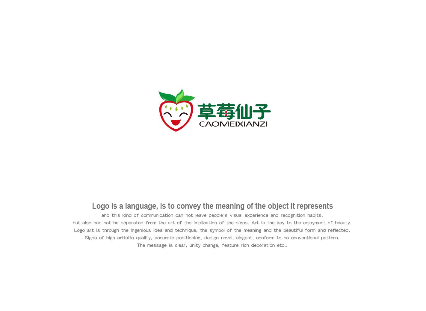 草莓采摘园LOGO设计_2947273_k68威客网