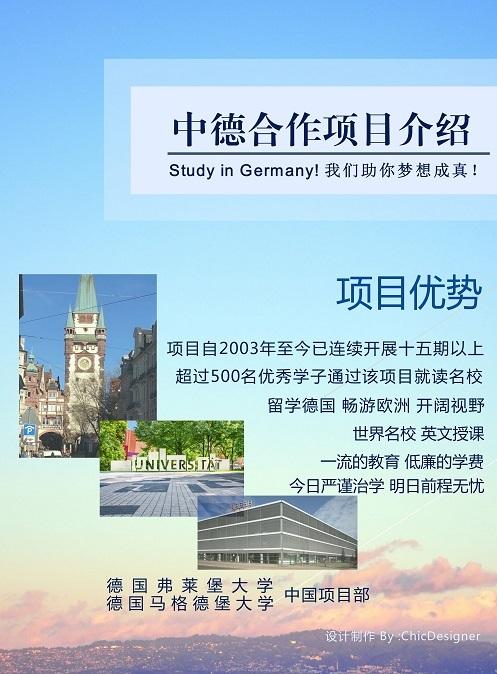 中德合作硕士培养项目宣传册(加急)_2947432_k68威客网