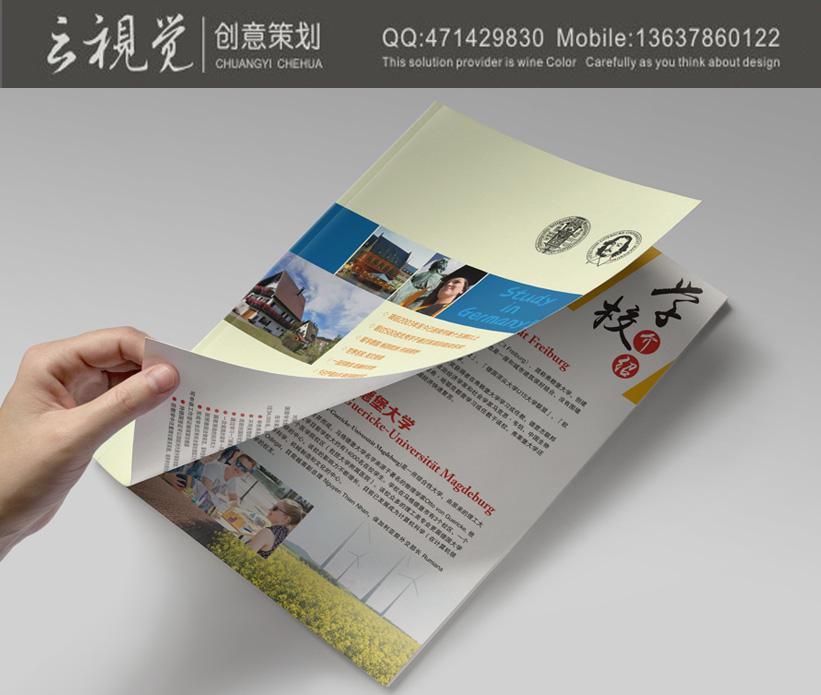 中德合作硕士培养项目宣传册(加急)_2947609_k68威客网