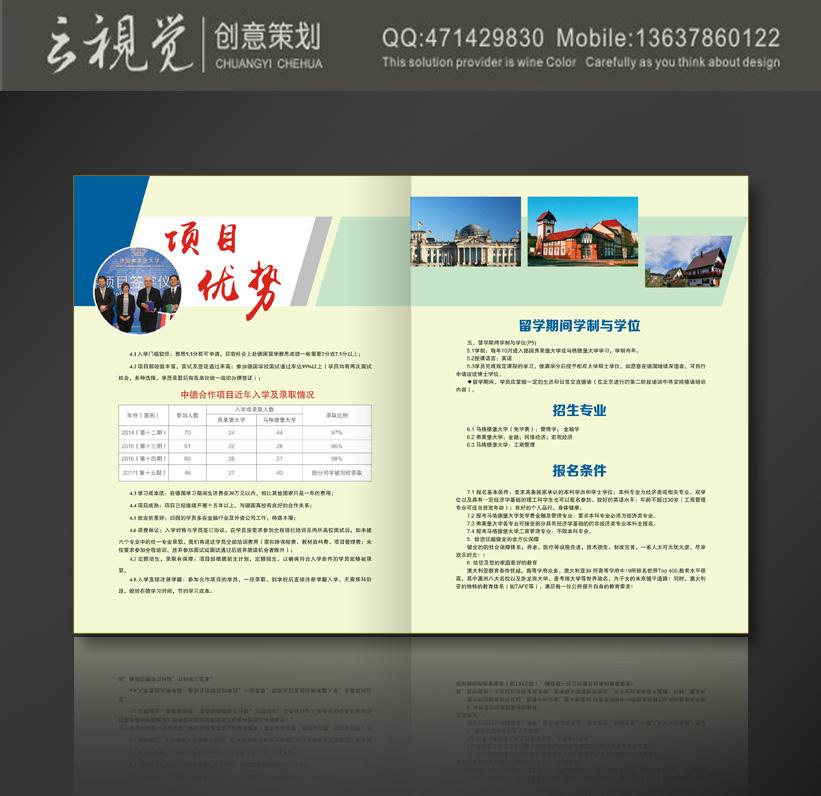 中德合作硕士培养项目宣传册(加急)_2947623_k68威客网