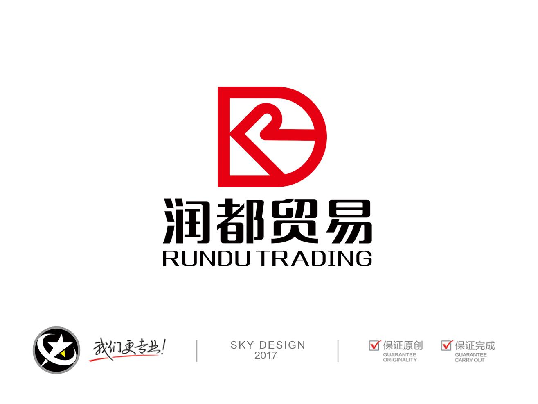 星月设稿件_润都贸易logo设计_k68