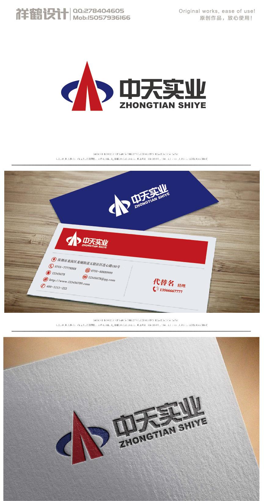 公司LOGO设计(补充要求)_2951024_k68威客网