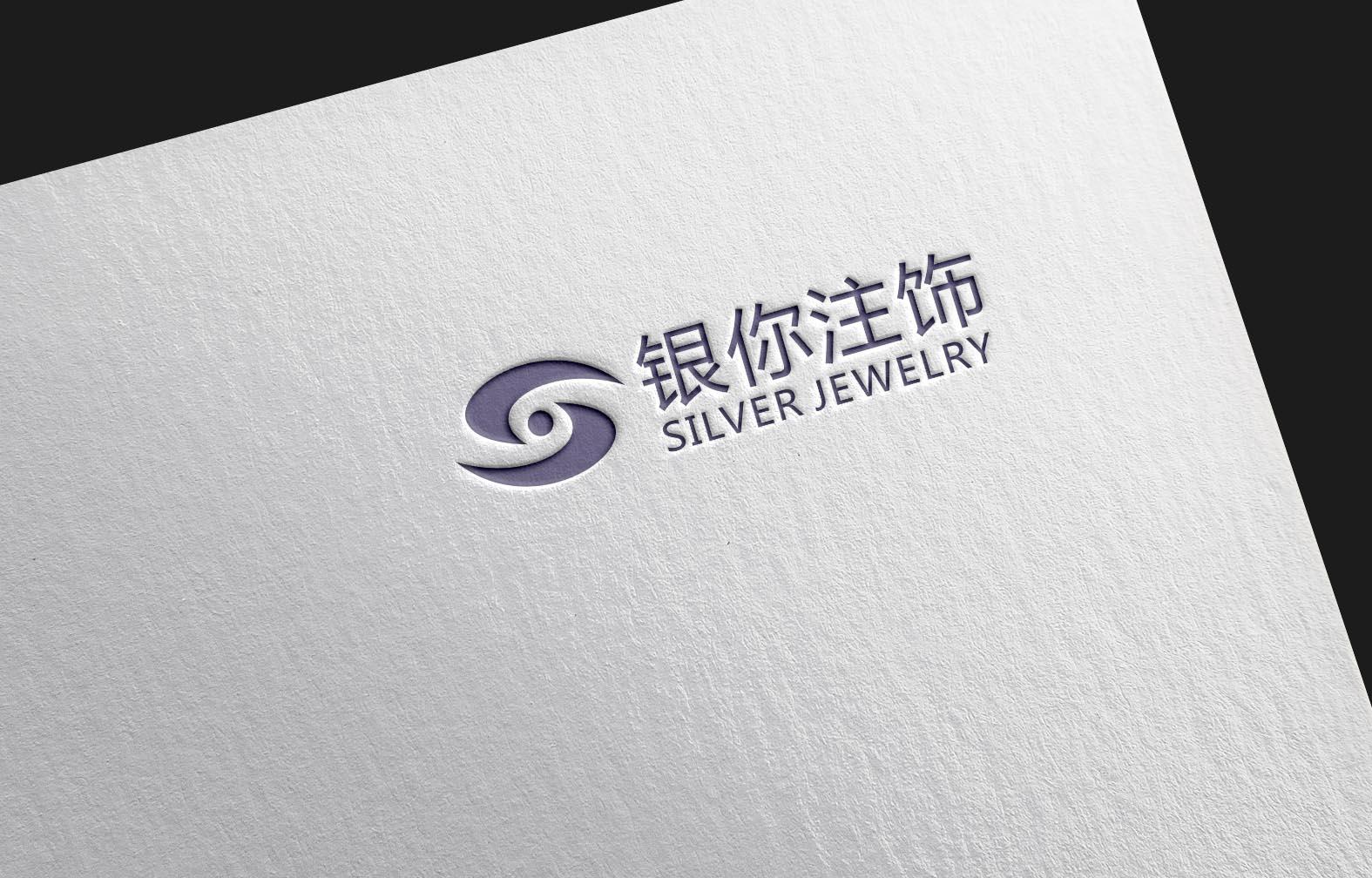 银饰logo设计_2952479_k68威客网