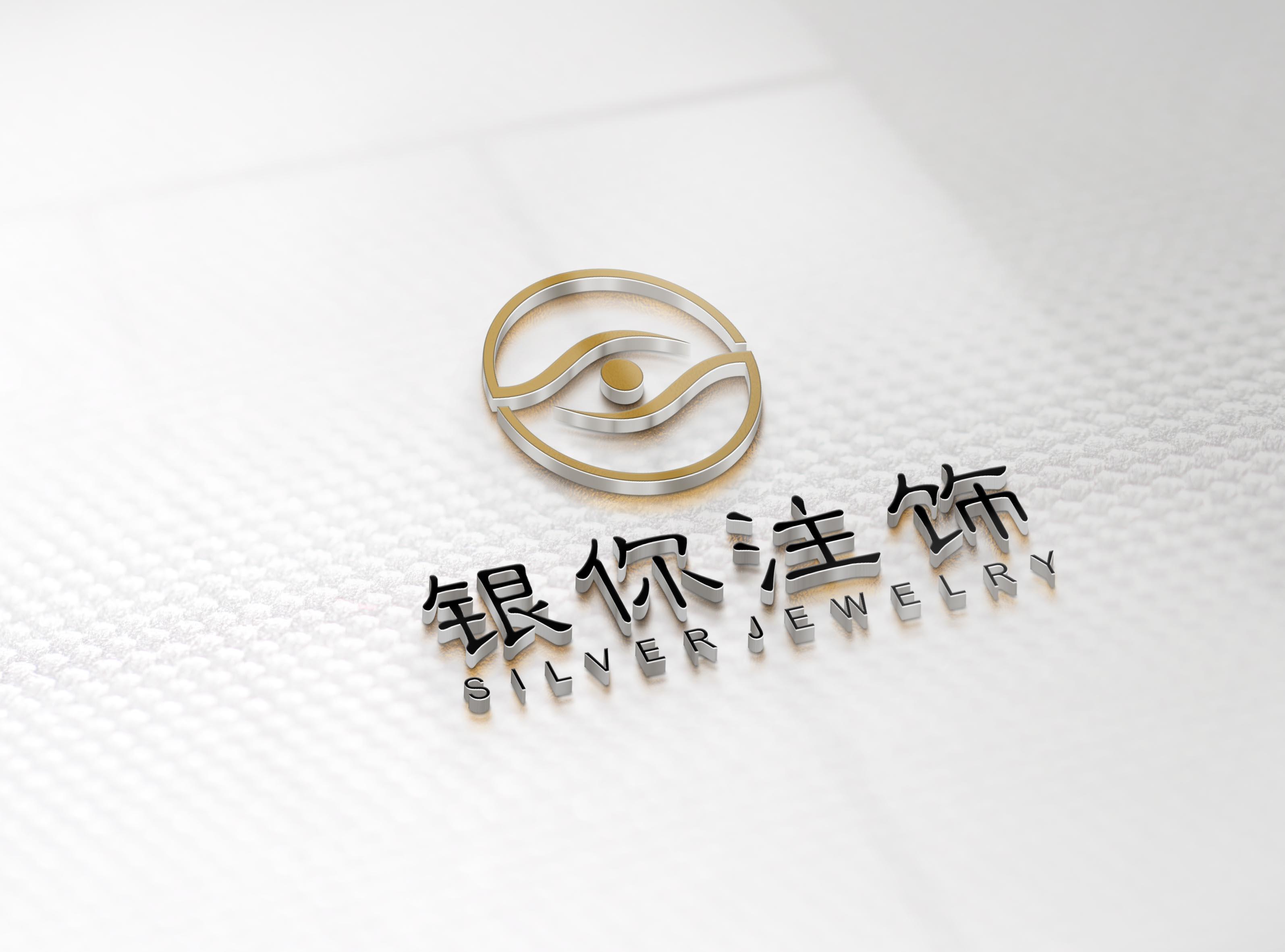 银饰logo设计_2952502_k68威客网