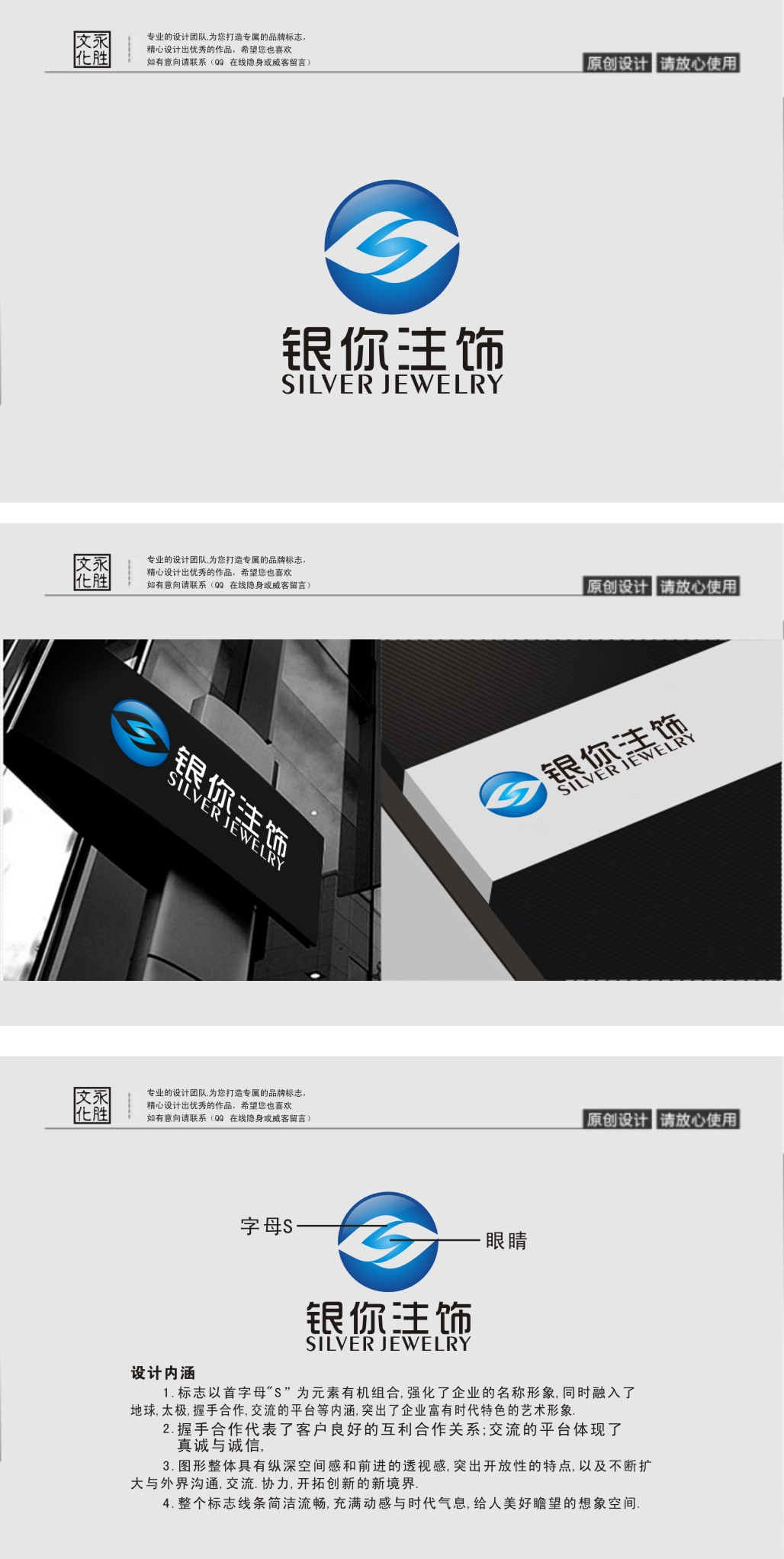 银饰logo设计_2952597_k68威客网