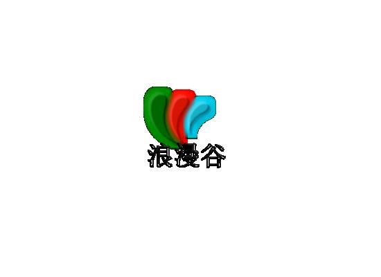 """以""""浪漫谷""""为名设计LOGO标志_2953687_k68威客网"""