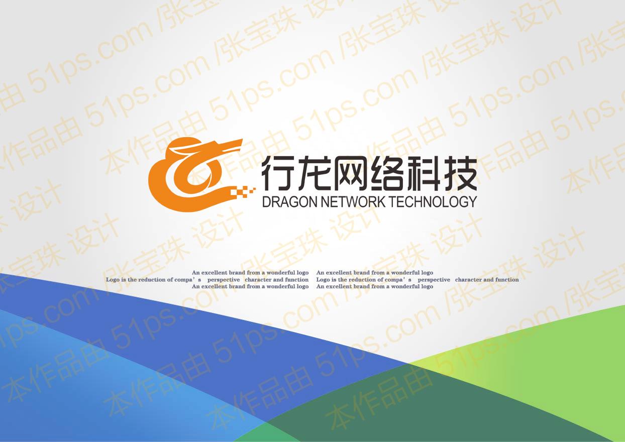 网络公司logo,名片设计_2954721_k68威客网