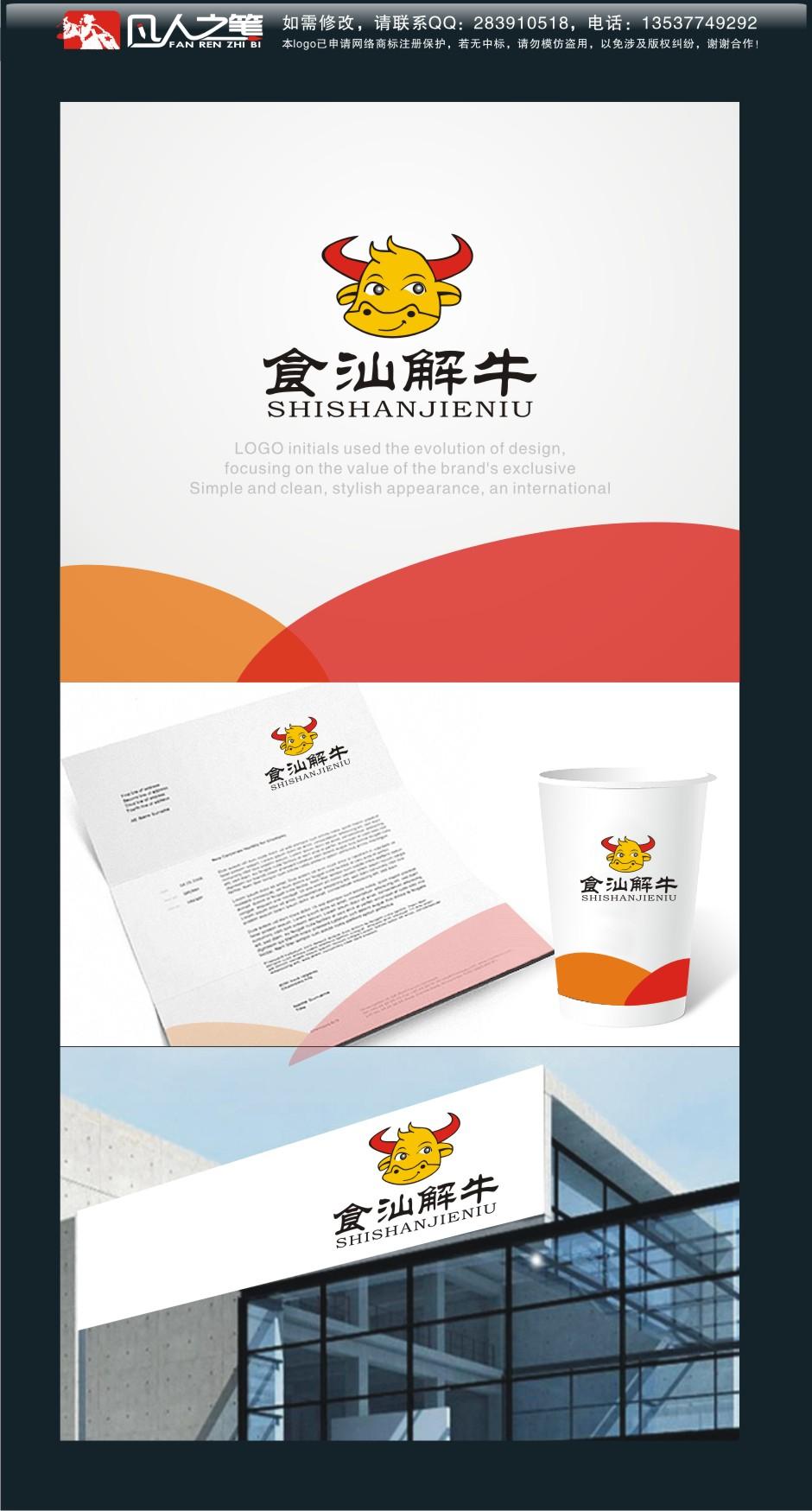 餐饮公司logo设计_2955890_k68威客网