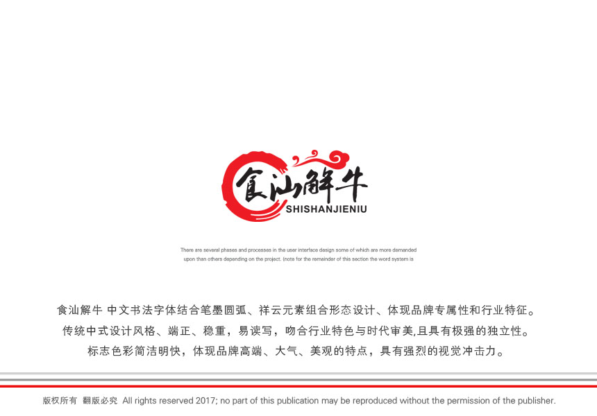 餐饮公司logo设计_2955898_k68威客网