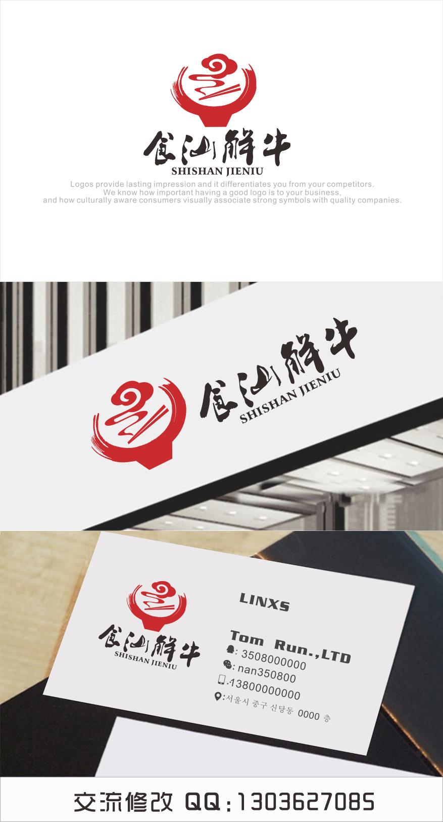 餐饮公司logo设计_2955930_k68威客网