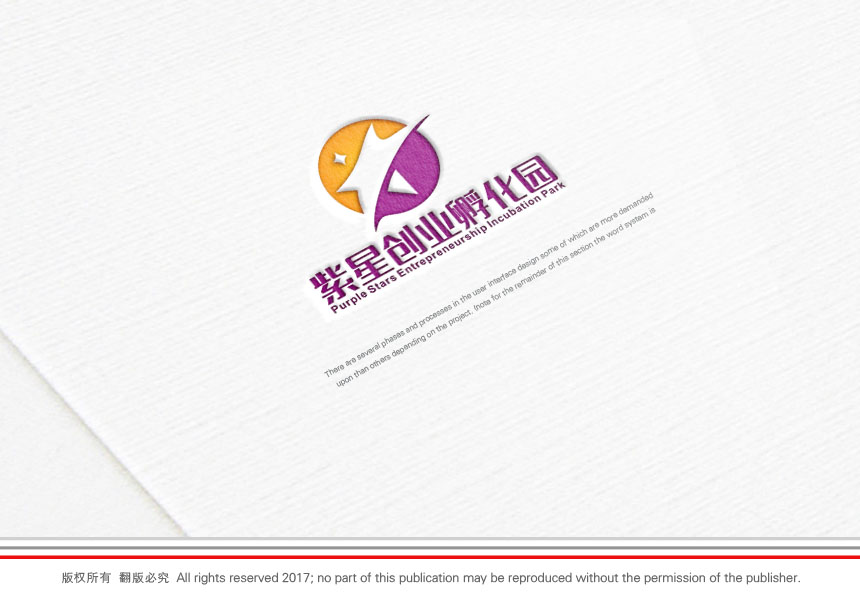紫星创业孵化园logo设计_2956001_k68威客网