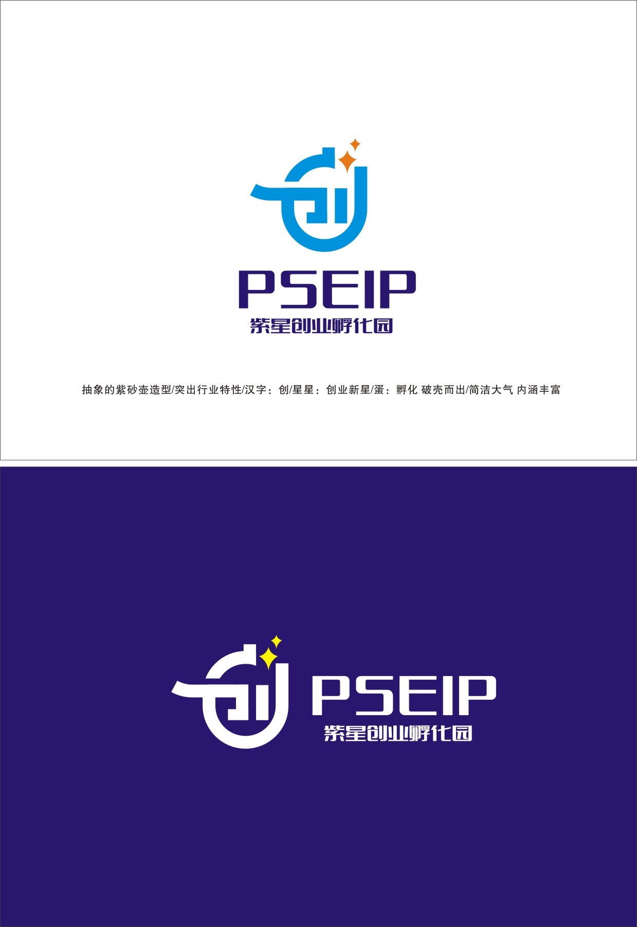 紫星创业孵化园logo设计_2956008_k68威客网
