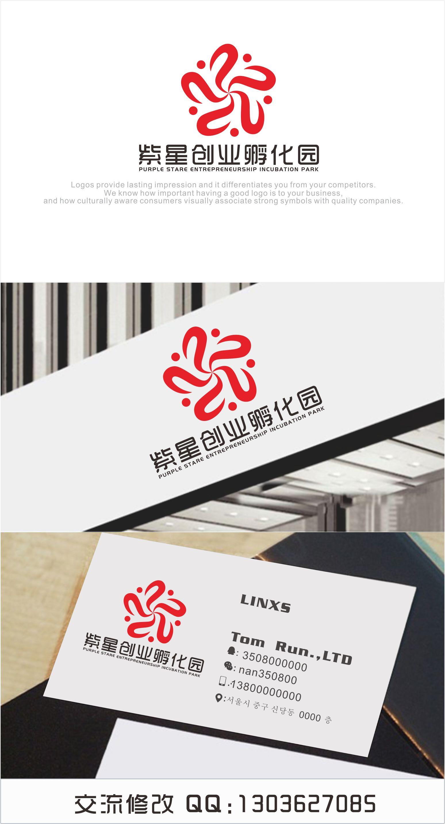 紫星创业孵化园logo设计_2956014_k68威客网