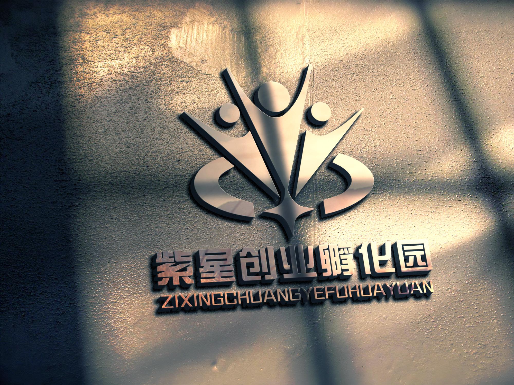 紫星创业孵化园logo设计_2956074_k68威客网