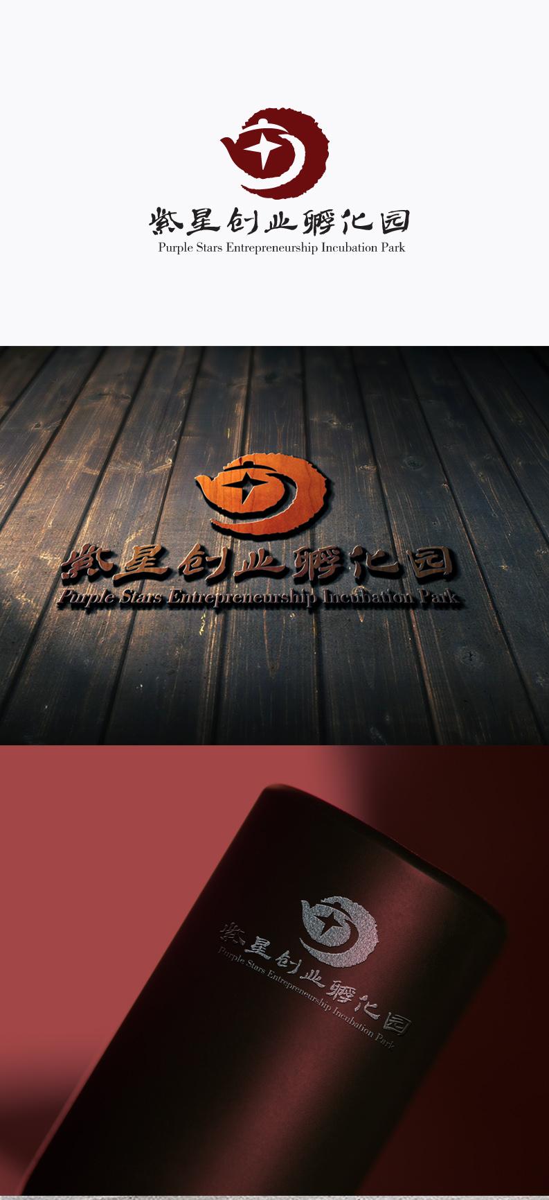 紫星创业孵化园logo设计_2956076_k68威客网