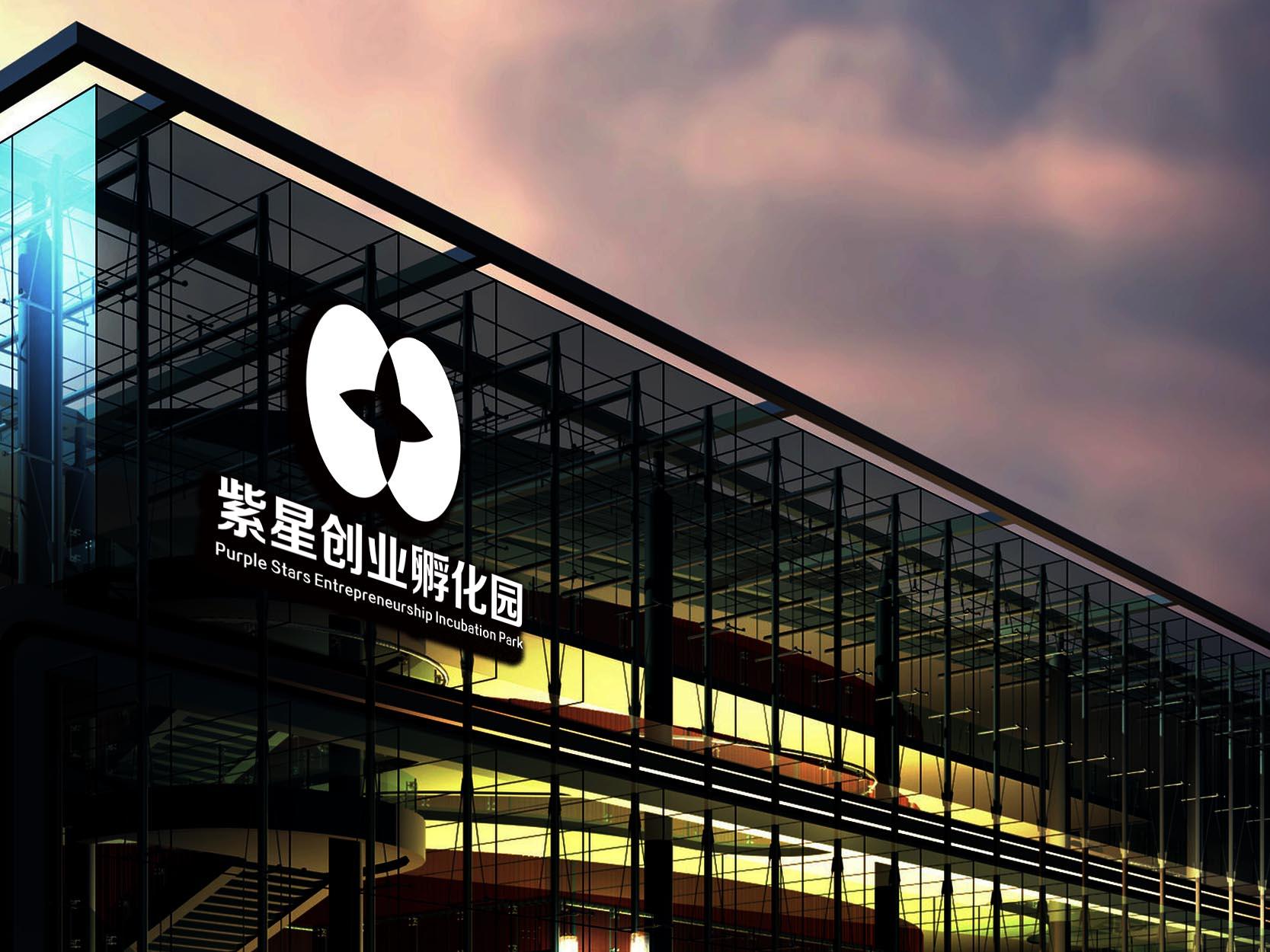 紫星创业孵化园logo设计_2956102_k68威客网