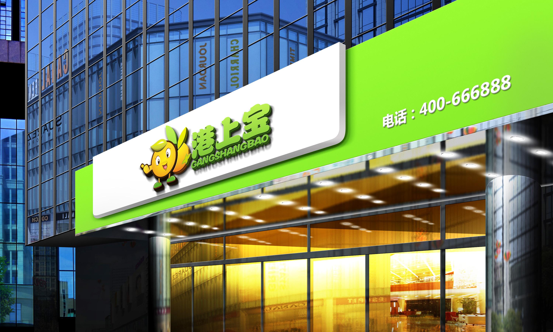 港上宝logo_2957429_k68威客网