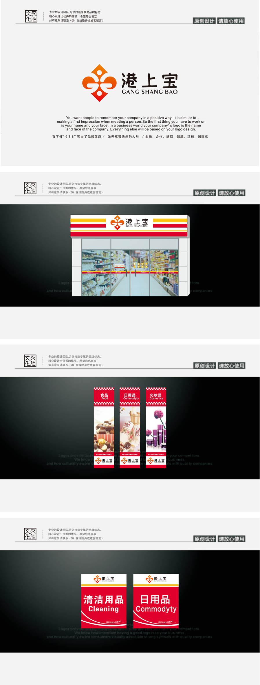 港上宝logo_2957468_k68威客网