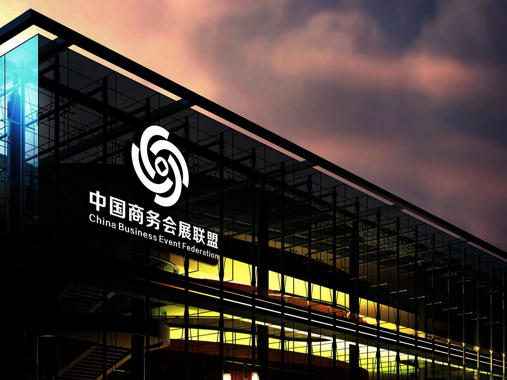 设计中国商务会展联盟logo_2957559_k68威客网