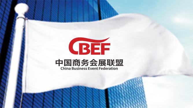 设计中国商务会展联盟logo_2957562_k68威客网
