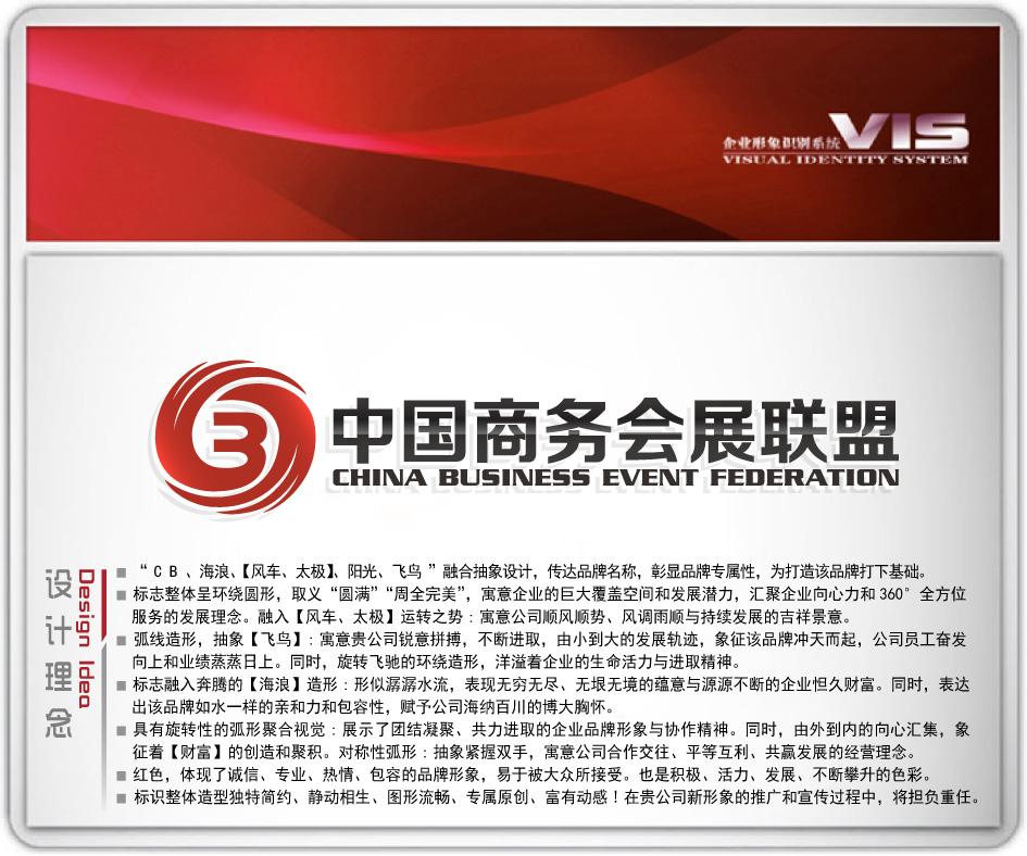 设计中国商务会展联盟logo_2957594_k68威客网