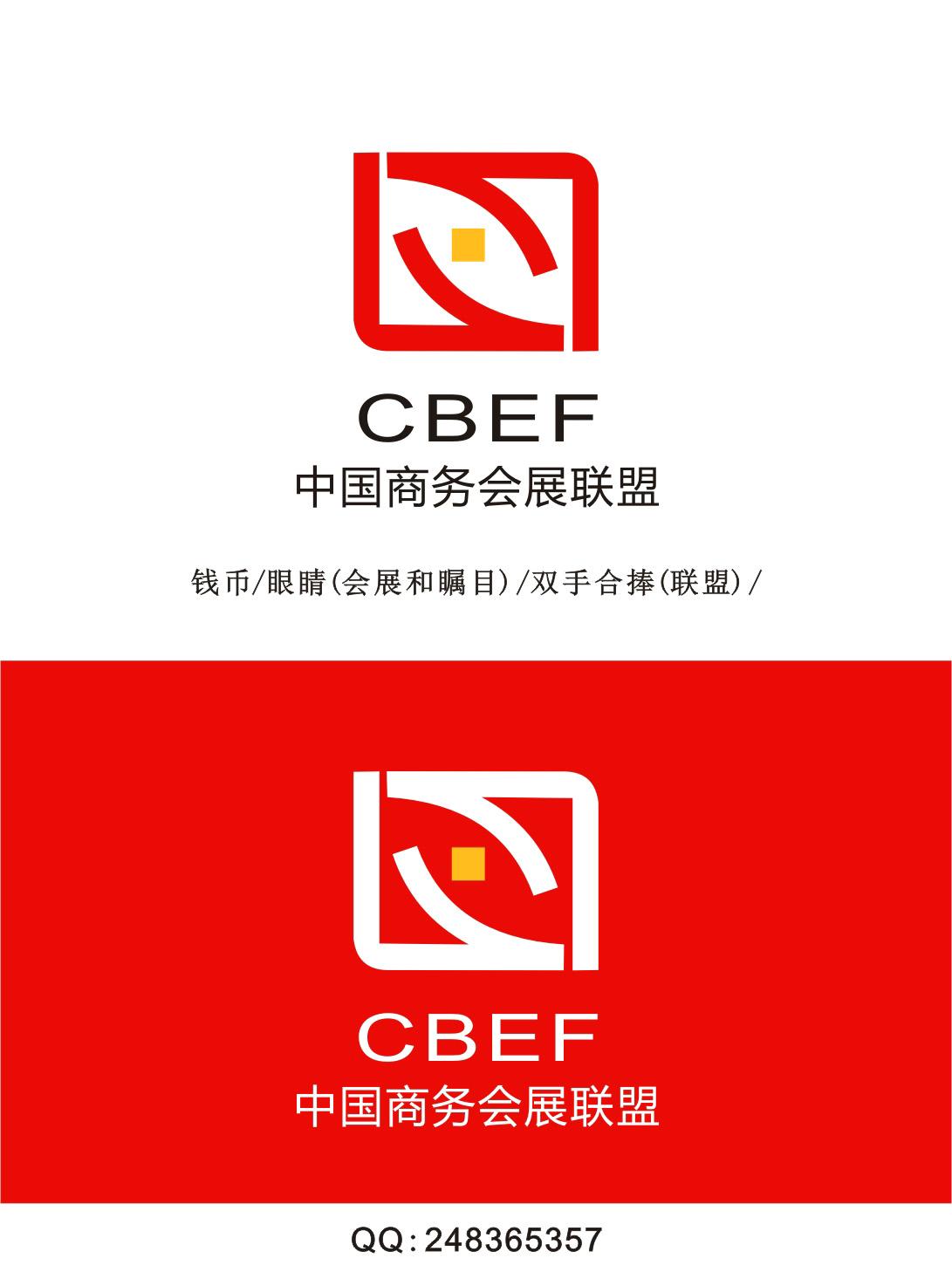 设计中国商务会展联盟logo_2957626_k68威客网