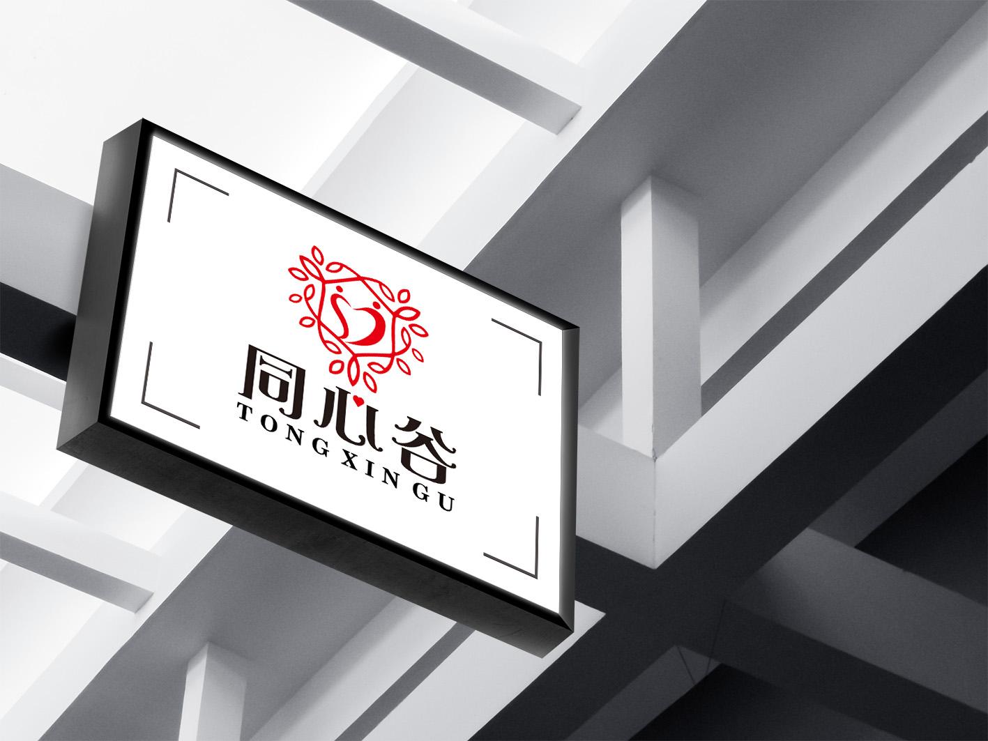 """以""""同心谷""""为主题设计Logo_2957644_k68威客网"""