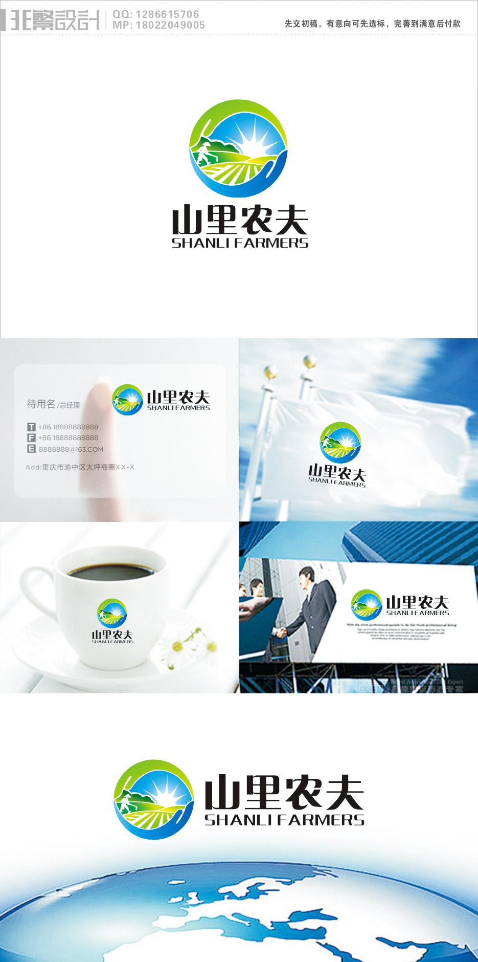 北京生态农业公司征集LOGO_2957675_k68威客网
