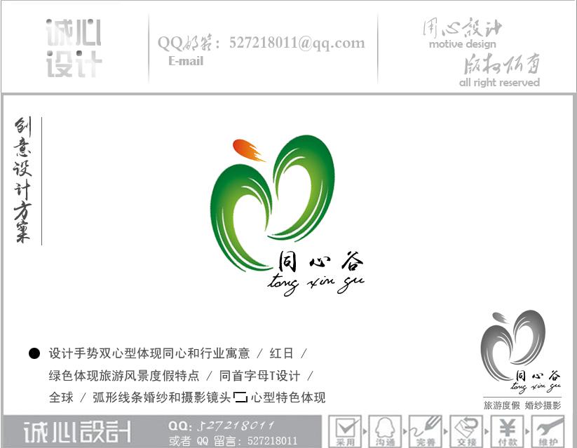 """以""""同心谷""""为主题设计Logo_2957701_k68威客网"""