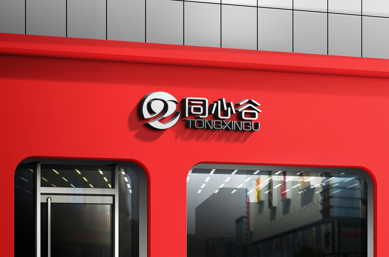 """以""""同心谷""""为主题设计Logo_2957717_k68威客网"""