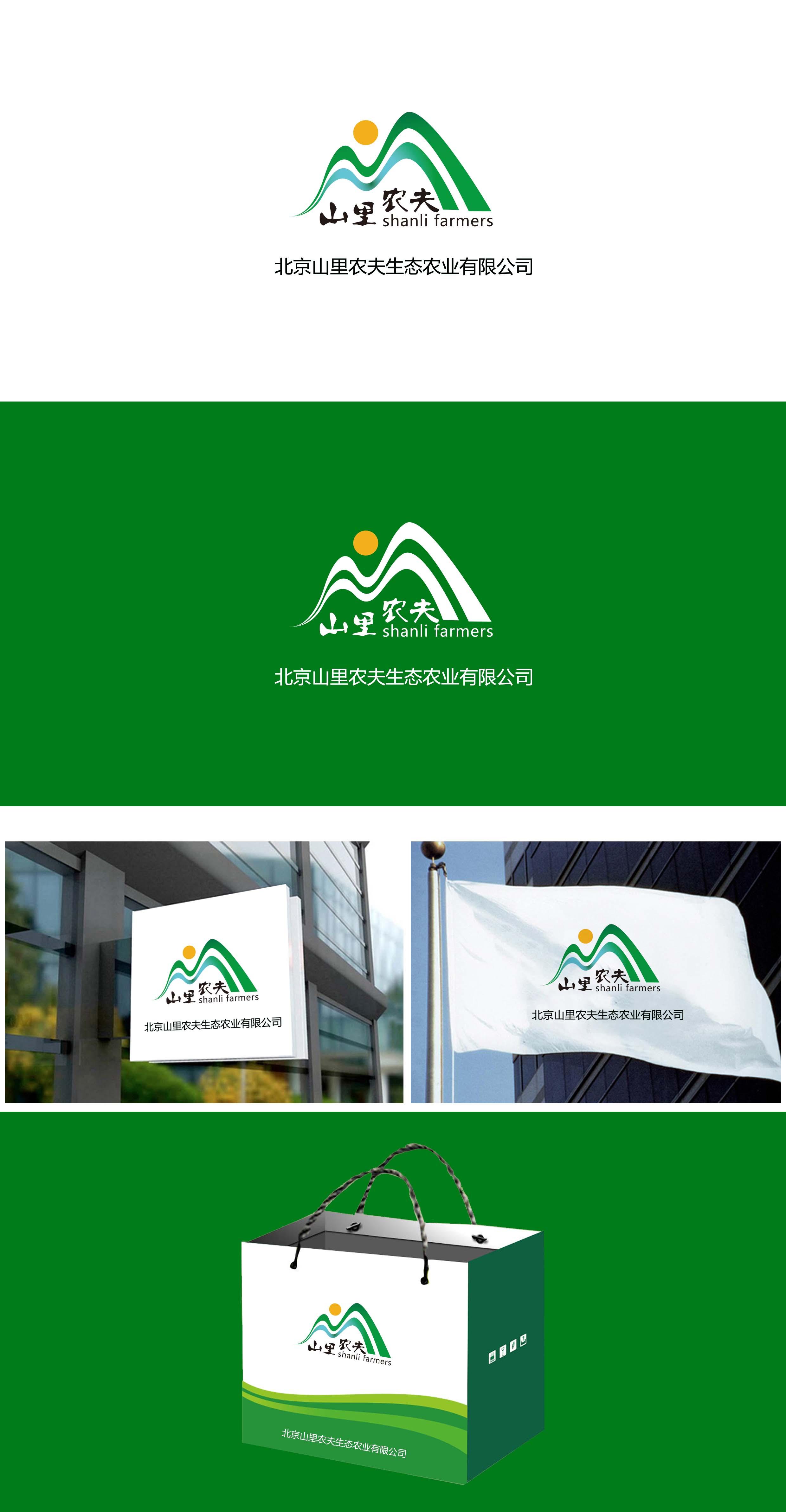 北京生态农业公司征集LOGO_2957736_k68威客网