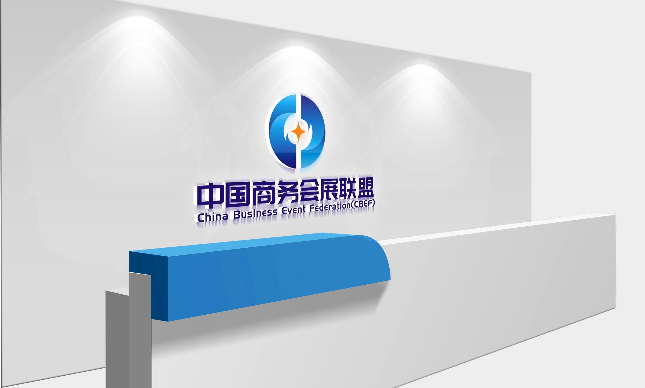 设计中国商务会展联盟logo_2957744_k68威客网