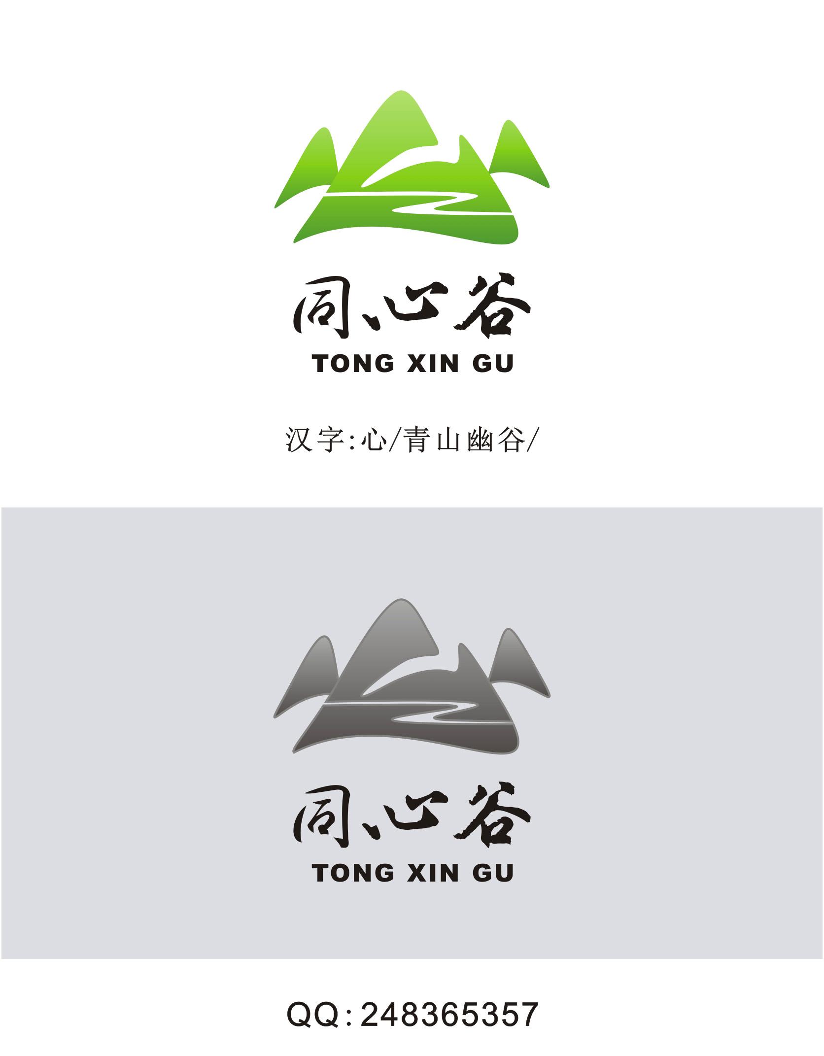 """以""""同心谷""""为主题设计Logo_2957798_k68威客网"""