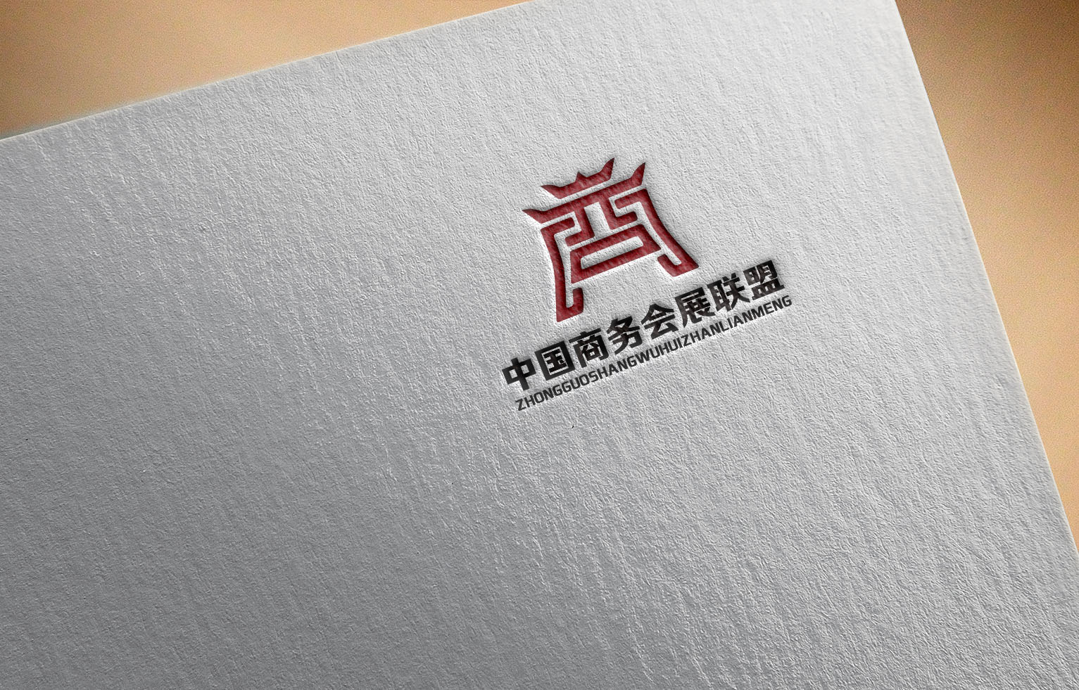 设计中国商务会展联盟logo_2957807_k68威客网