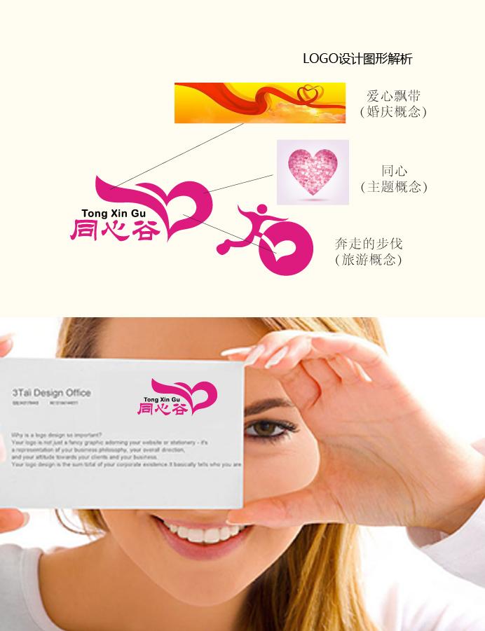 """以""""同心谷""""为主题设计Logo_2957824_k68威客网"""