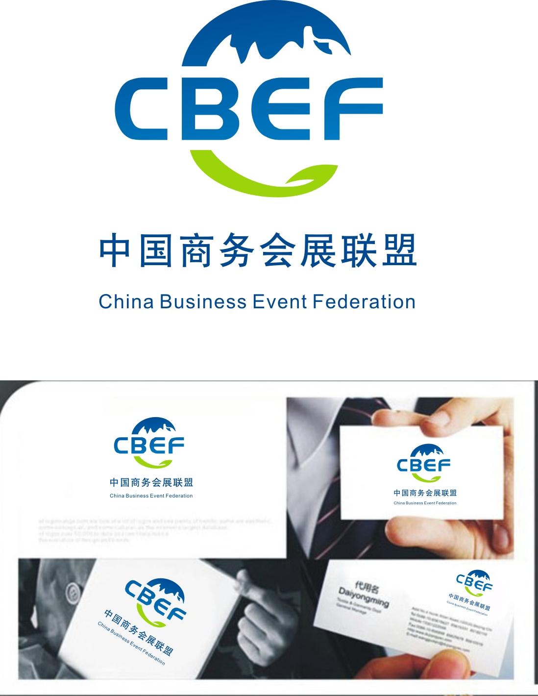 设计中国商务会展联盟logo_2957950_k68威客网