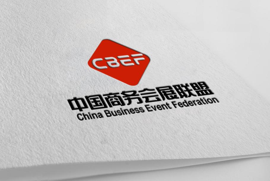 设计中国商务会展联盟logo_2957954_k68威客网