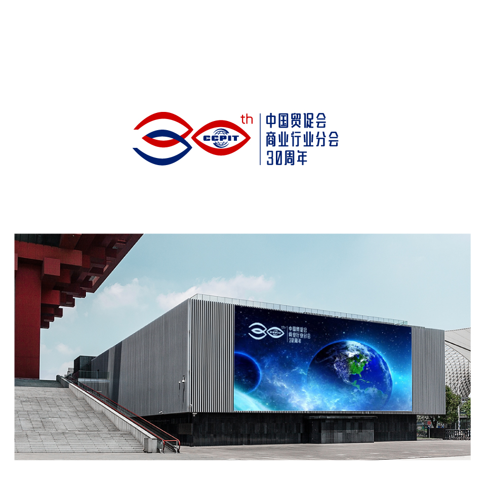 中国贸促会商业行业分会30周年logo_2958110_k68威客网