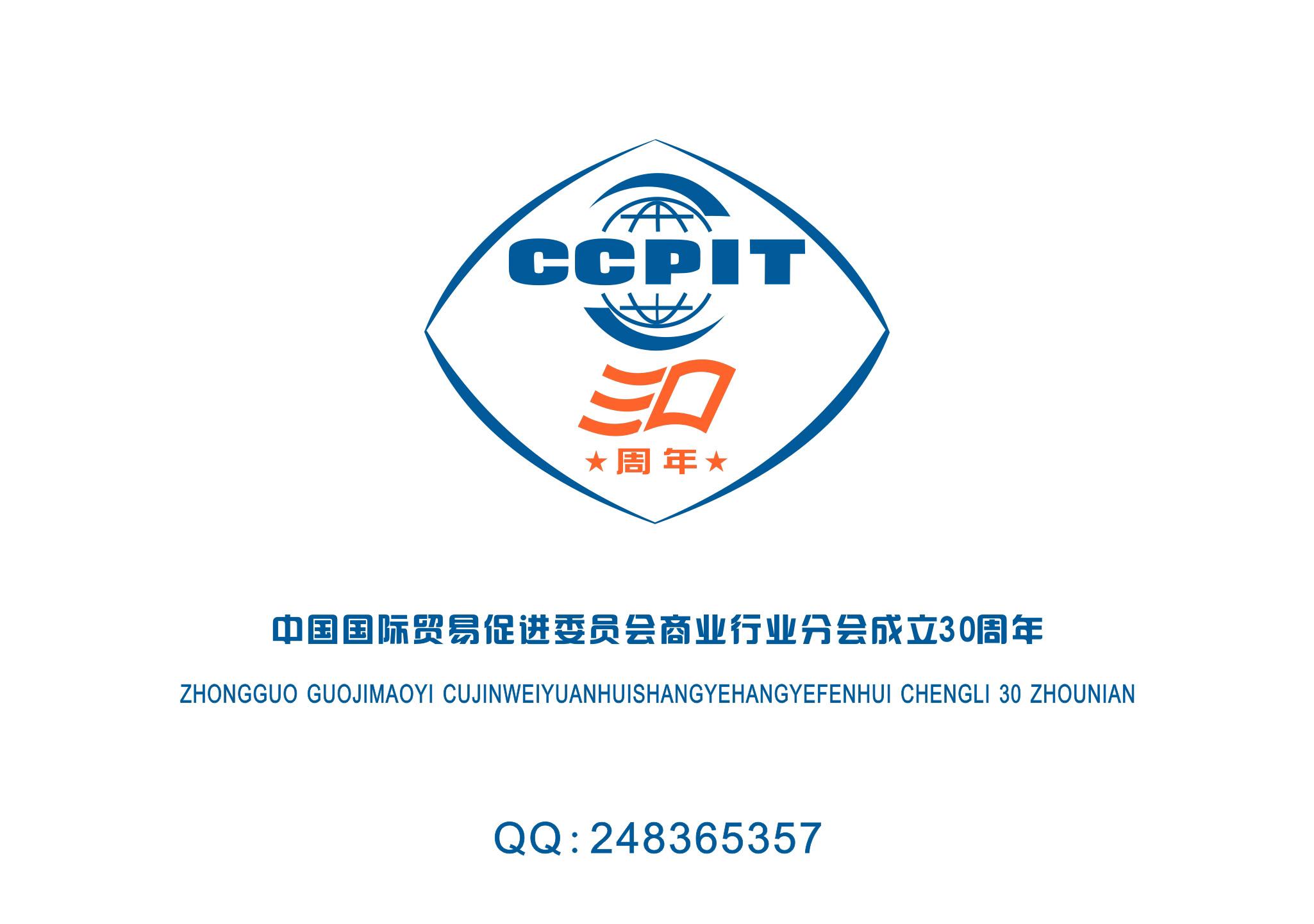 中国贸促会商业行业分会30周年logo_2958148_k68威客网