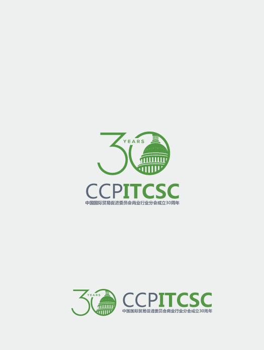 中国贸促会商业行业分会30周年logo_2958255_k68威客网