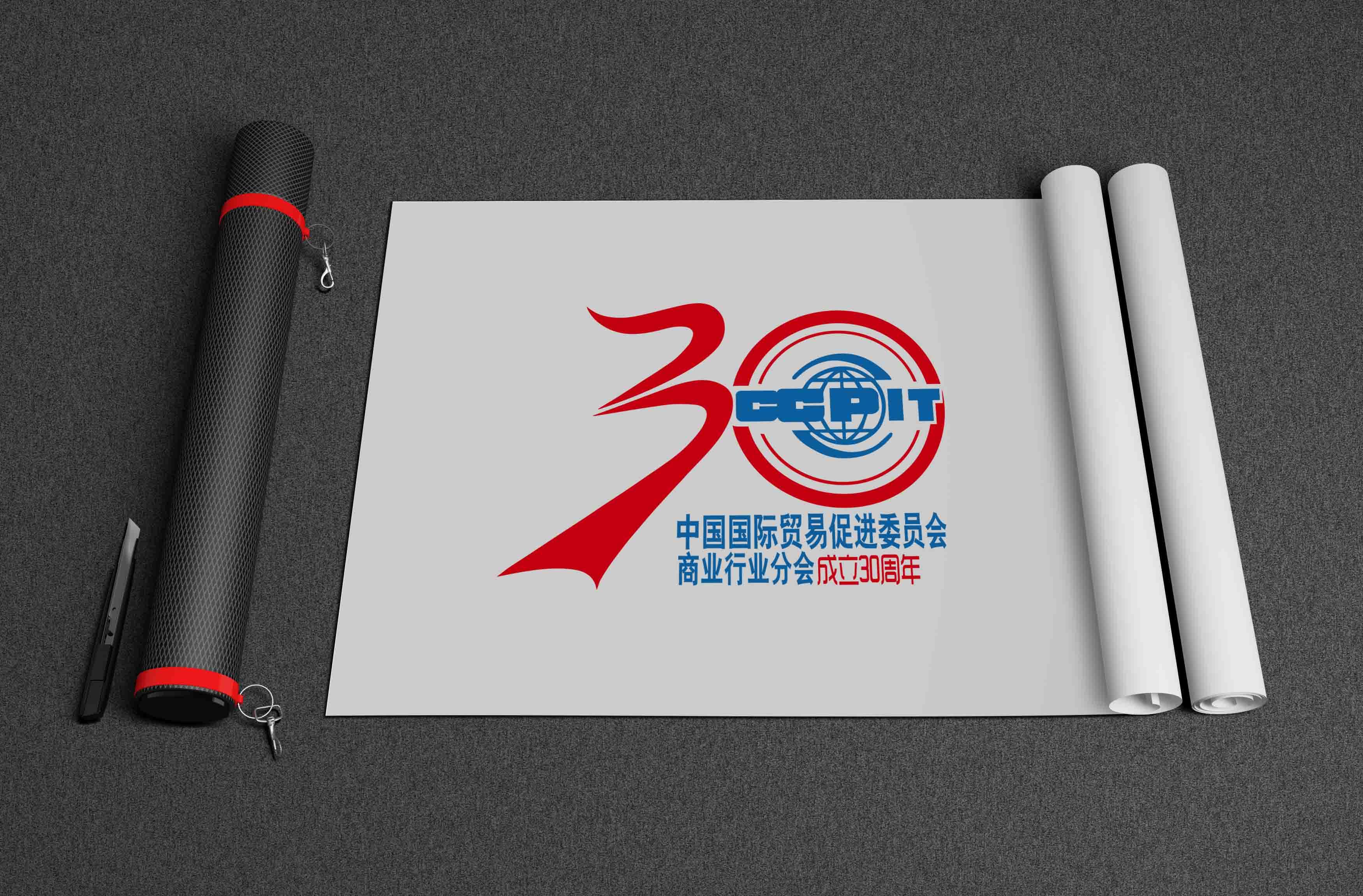 中国贸促会商业行业分会30周年logo_2958279_k68威客网