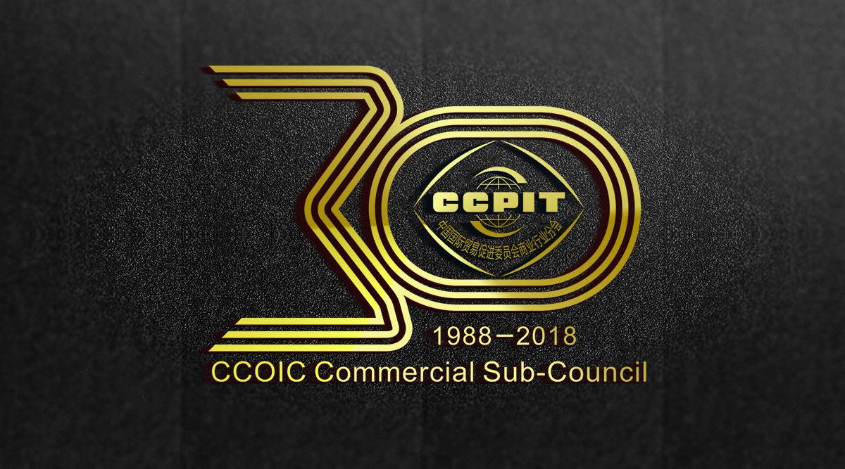 中国贸促会商业行业分会30周年logo_2958290_k68威客网