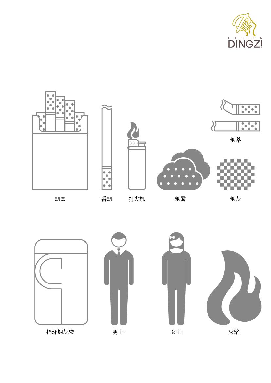 文明吸烟公益海报图形要素设计_2958401_k68威客网